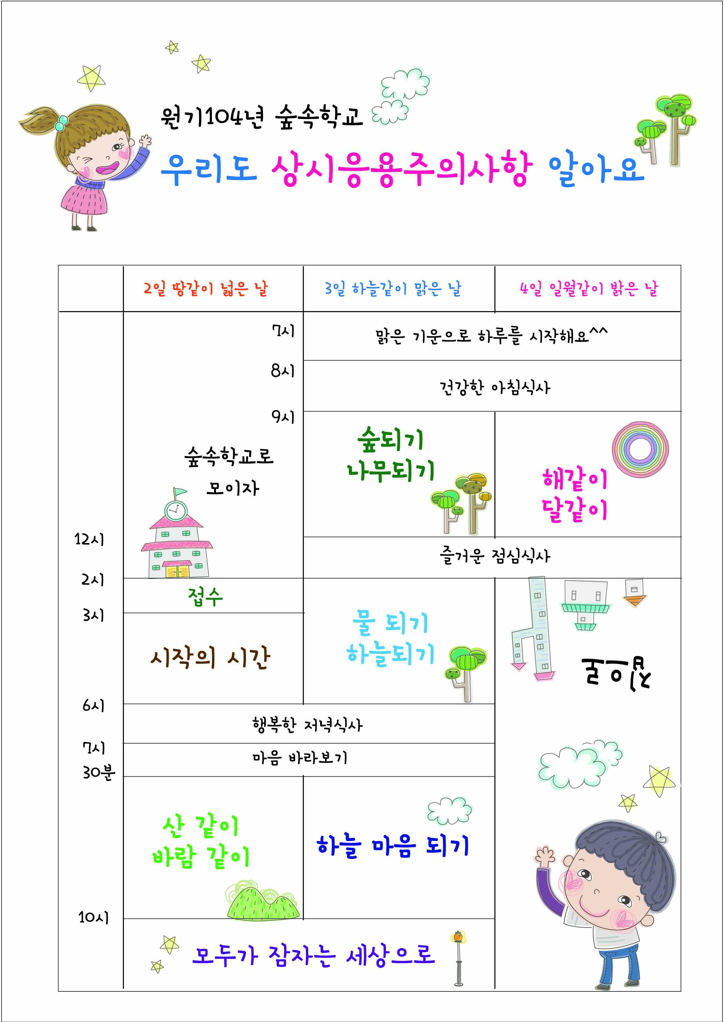 104숲속학교 일정표.jpg